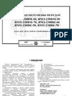 Каталог деталей КПП ЯМЗ-238ВМ