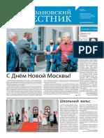 Рязановский вестник выпуск № 8 (98)