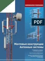 Каталог мачт и антенн. Технологии связи (Comtech 2017)