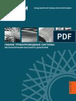 katalog_metallorukava_vzm_2015