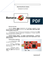 Installation_Guide_Banana_Japana_Ru