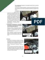 HOWO. Engine D12 Euro III. Repair manual-150-201