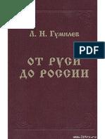 Gumilev Lev Ot Rusi Do Rossii.416