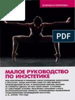 Badyu Estetika i Politika 3 Maloe Rukovodstvo Po Inestetike.625563