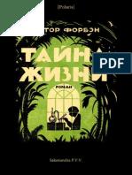 Forben_Polaris-Puteshestviya-priklyucheniya-fantastika_390_Tayna-zhizni.626139
