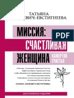 Zinkevich-Evstigneeva_Missiya-Schastlivaya-zhenshchina-Kamerton-Schastya-Dopolnennoe-izdanie.626342