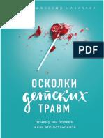 Д.Д. Наказава - Осколки детских травм
