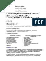 ГОСТ  12.2.009-99 Станки металлообрабатывающие общие требования