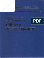 Боголюбов - Физиотерапия