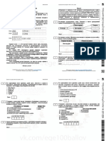 bio20201228proba9+otvet