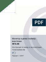Instrukciya Po Vvodu v Ekspluataciyu MGA-06