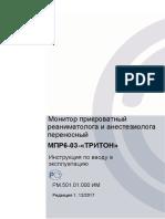 Instrukciya Po Vvodu v Ekspluataciyu MPR6-03