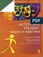 Aktyorskiy_trening_teoria_i_praktika