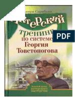 Aktyorskiy_trening_po_sisteme_Georgia_Tovstonogo