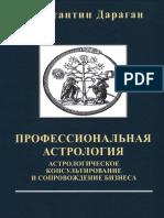 Daragan Konstantin - Professionalnaya Astrologia Astrologicheskoe Konsultirovanie I Soprovozhdenie Biznesa 2019