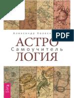 Kolesnikov a - Astrologia Samouchitel