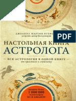 Vulfolk D M - Nastolnaya Kniga Astrologa