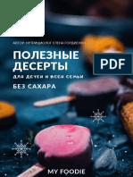 Книга полезных десертов
