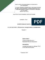 П 3,6-19-1_кр_Метрология_Вершинин М.Д.