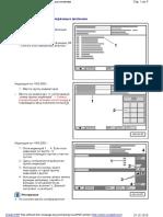Блоки Измерений Приборка С5 После 2000 г.