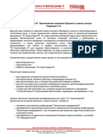 Бухгалтерия предприятия с самого начала ред 3.0