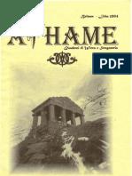 Athame n° 7 - Quaderni di Wicca e Stregoneria