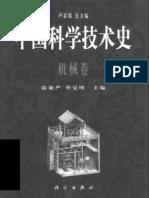 中国科学技术史 - 机械卷