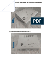Инструкция по настройке GPON Sercomm RV6699