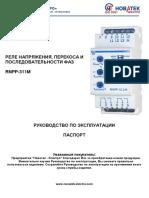 doc_rnpp-311m