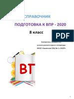 Vpr2020 8 Klass Spravochnik Po Russkomu Yazyku