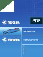 Каталог гидроцилиндры