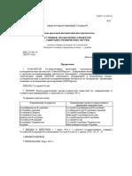 ГОСТ 21.205-93 (2002) СПДС. УСЛОВНЫЕ ОБОЗНАЧЕНИЯ ЭЛЕМЕНТОВ САНИТАРНО-ТЕХНИЧЕСКИХ СИСТЕМ