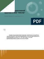 Отчёт по преддипломной практике Железнов