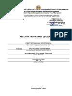09.03.04 (2019-2020) ЭлТех РУП+ФОС