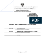 РУП-090301(ИВТ)-ЭЛТЕХ(БИВТ10)
