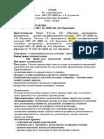 Otkryty_urok_Korobov_V_I__kopia