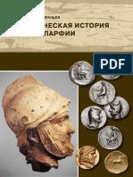 Балахванцев А.С. Политическая история ранней Парфии