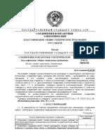 СОЕДИНЕНИЯ КОНТАКТНЫЕ Gost_10434-82
