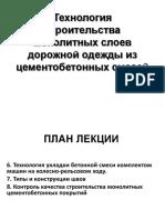 Цем.бет 4