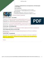Применение концепции «Бережливое производство» в закупочной деятельности _ver 2_