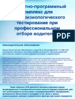 УПФТ-МПТ-ССД-ПФС_для_МГТ
