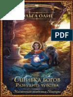 Olie Oshibka-bogov 2 Razbudit-chuvstva