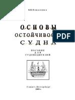 Osnovi Ostoi4ivosti Sydna Kovalenko 2003
