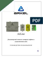 ArLine Руководство Пользователя V10.Ru