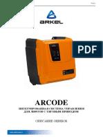 Arcode Error Descriptions.V211.ru