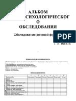 Визель-Т.В.-Альбом-нейропсихологического-обследования