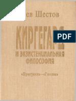 L_i_Shestov_-_Kirgegard_I_Ekzistentsialnaya_Filo