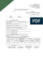 акт о приемки запасов форма 429