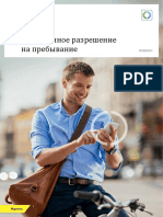 E-Ausweis ru-russisch