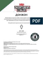 DDAL04-11 - The Donjon RUS